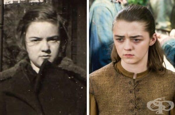 """""""Баба ми е изглеждала като Аря Старк през 1936 г."""""""