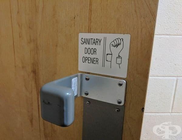 С помощта на това устройство можете да отворите вратата, без да влизате в контакт с микроби.