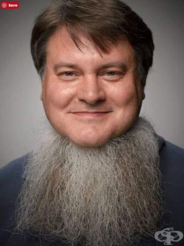 Интересна брада.