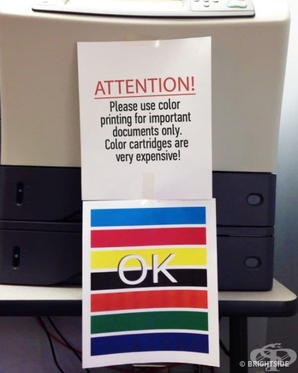 - Внимание! Моля, използвайте цветното принтиране само за важни документи. Цветните касети са много скъпи. - Ок.