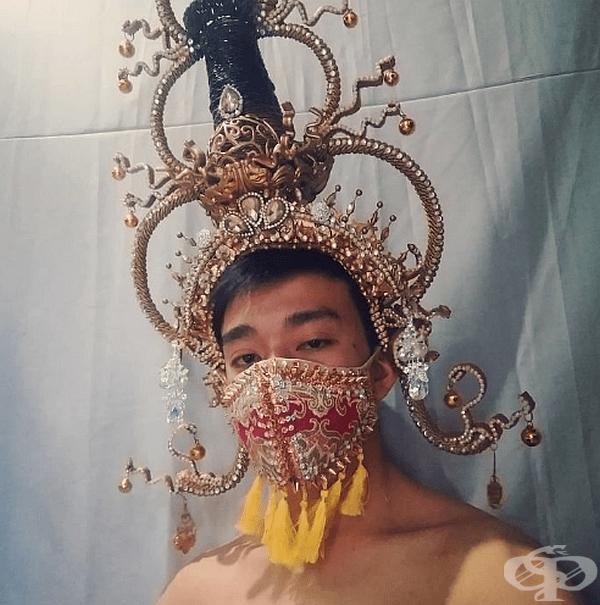 Царствена защитна маска.