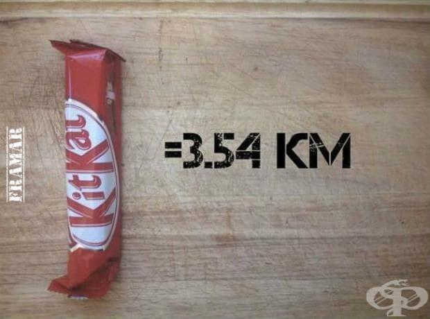 Малката разфасовка на десерт Kit Kat се равнява на пробягани 3,54 километра.