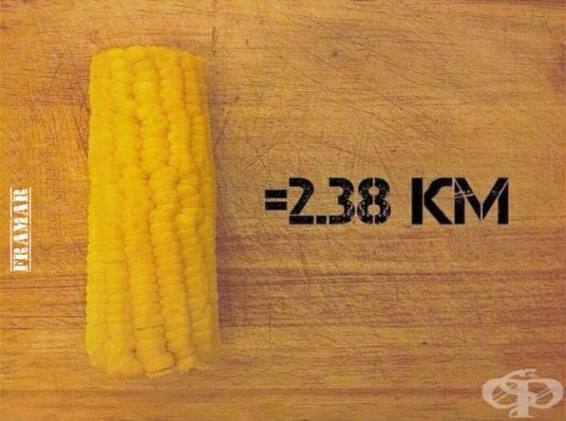 Варената царевица, колкото и да не ви се вярва ще ви струва усилията да пробягате 2,38 километра.