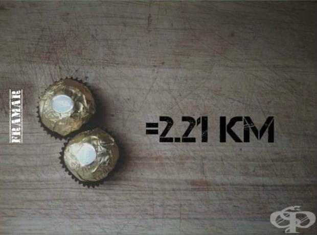 За усвояването на енергията на 2 шоколадови бонбона, ще трябва да бягате 2,21 километра.