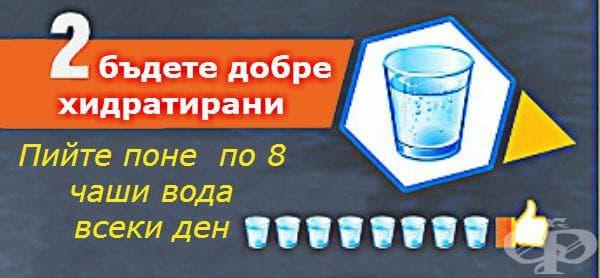 Пийте достатъчно вода или други напитки без калории. Ако не обичате толкова много да пиете вода, заложете на цитрусови фрешове и чайовете!