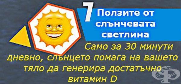 Слънцето увеличава нивата на естествен антидепресант в мозъка. В слънчевите дни, мозъкът произвежда много по-големи количества серотонин, в сравнение с облачните и мрачни дни.
