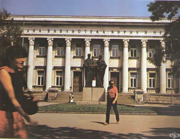 Народната библиотека
