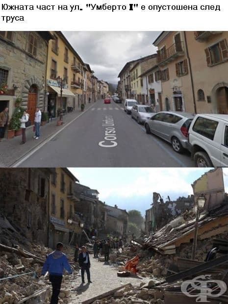Тъжни снимки преди и след опустошителното земетресение в Италия
