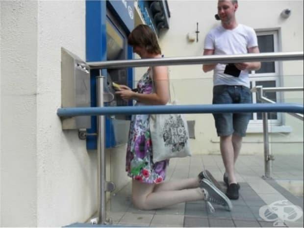 Налага се да си носи наколенки всеки път, когато има намерение да използва банкомат
