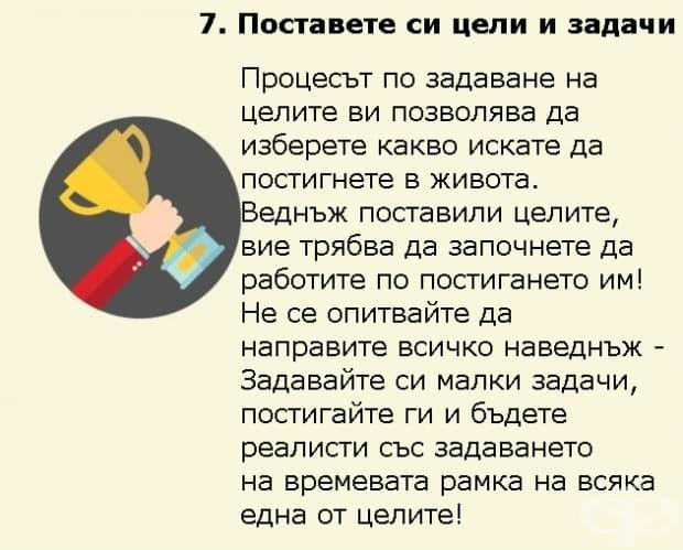 Десетте златни правила, които могат да ви направят по-богати