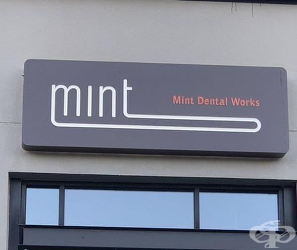 Логото на стоматологичен кабинет под формата на четка за зъби.