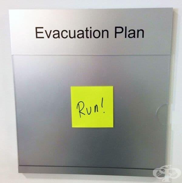 """Евакуационен план: """"Бягай!"""""""