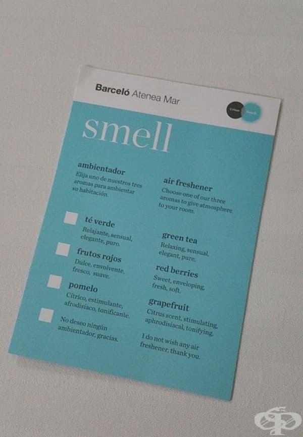 На тази бланка избирате аромата на освежителя за въздух във вашата стая.