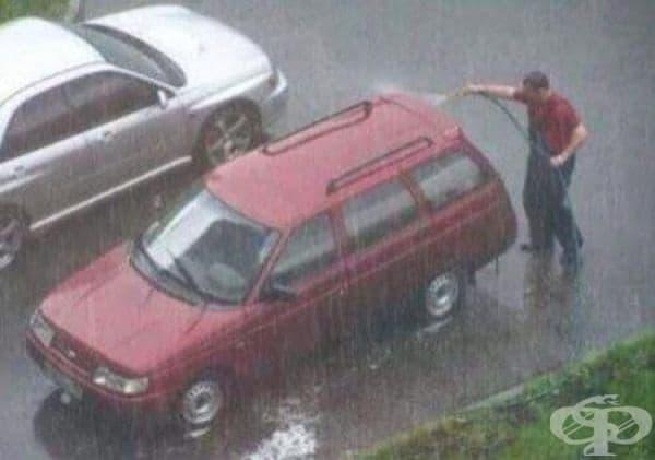 Време е да измиете колата си.