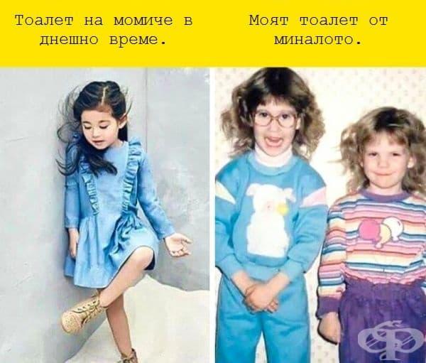Вашите родители ви обличаха по този начин.