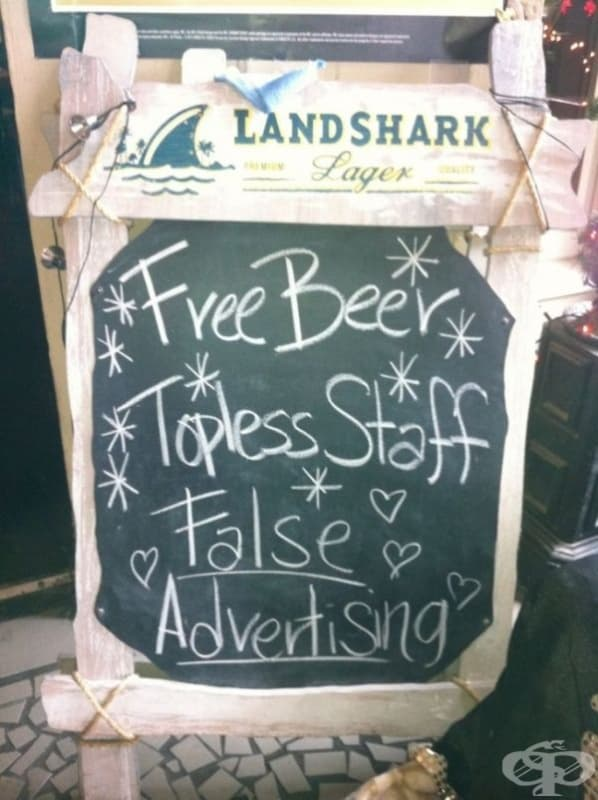 Безплатна бира, топлес персонал, фалшива реклама.