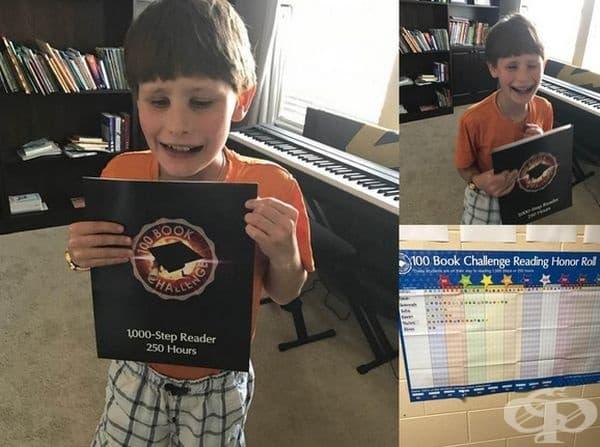 """""""Моят малък брат току-що стана най-добрият читател на Брайл в историята на училището ... той подобри настоящия рекорд за най-добър читател."""""""