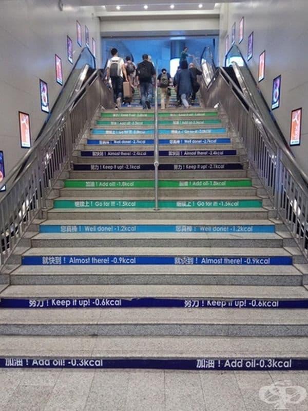 Тези стълби показват колко калории сте изгаряте, докато се изкачвате.
