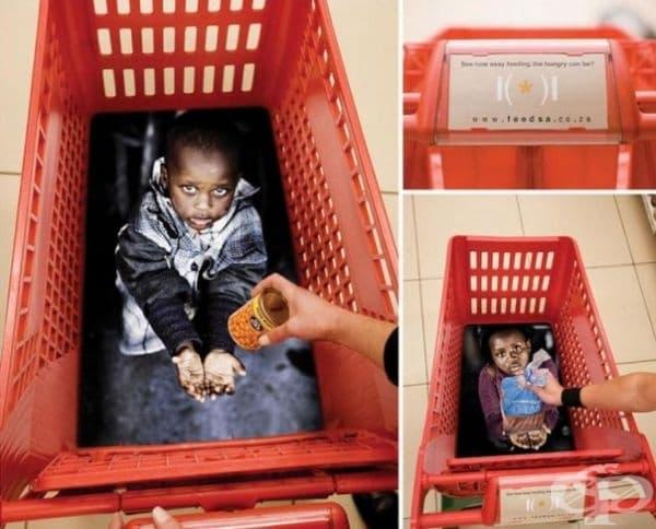 Да нахраните гладните е по-лесно, отколкото си мислите. (Агенция: TBWA лов - Ласкарис, Йоханесбург, Южна Африка).