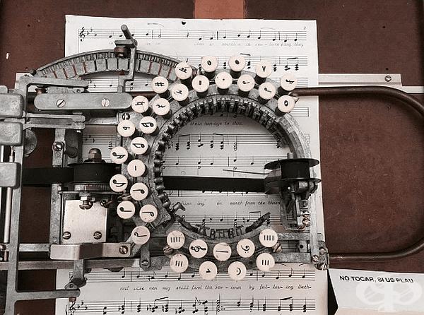 Печатна машина за ноти.