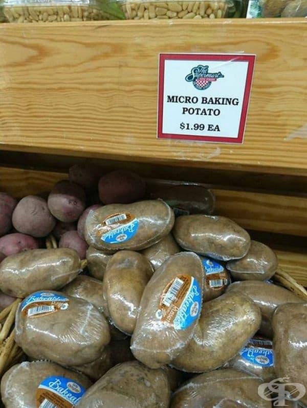 Когато ви трябва само един картоф.