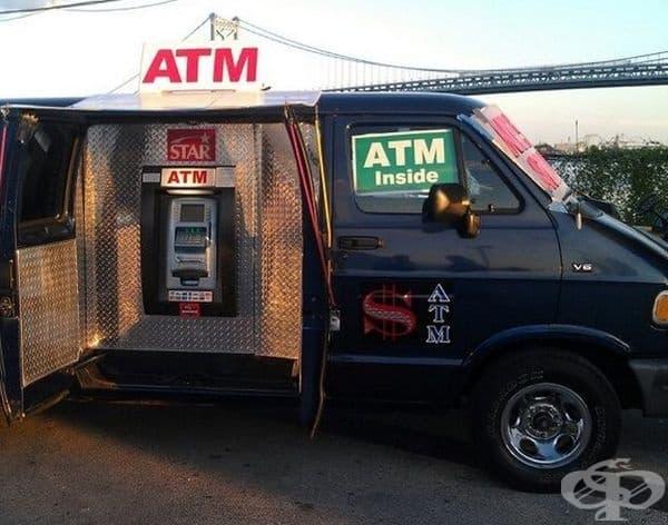 Мобилен банкомат.