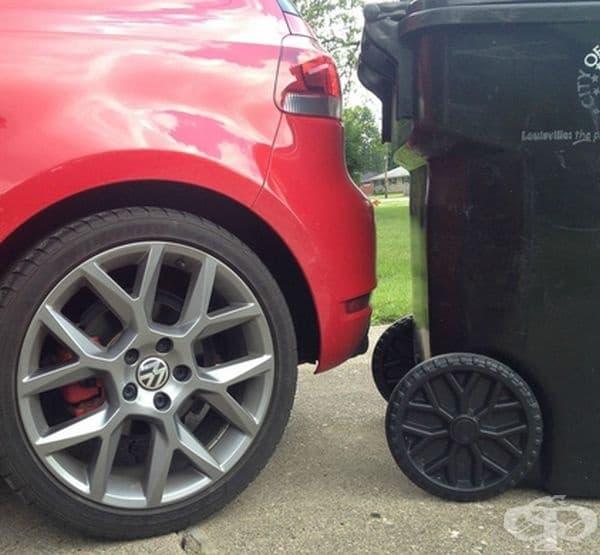 Гумите на автомобила и контейнера за смет са еднакви.