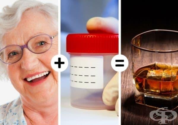 Уиски от урина. Напитката се приготвя само от урина на хора, страдащи от диабет тип II. Производството стартира преди 8 години, а основател е Джеймс Гилпин. Уискито се прави по поръчка, но желаещите определено не са малко.