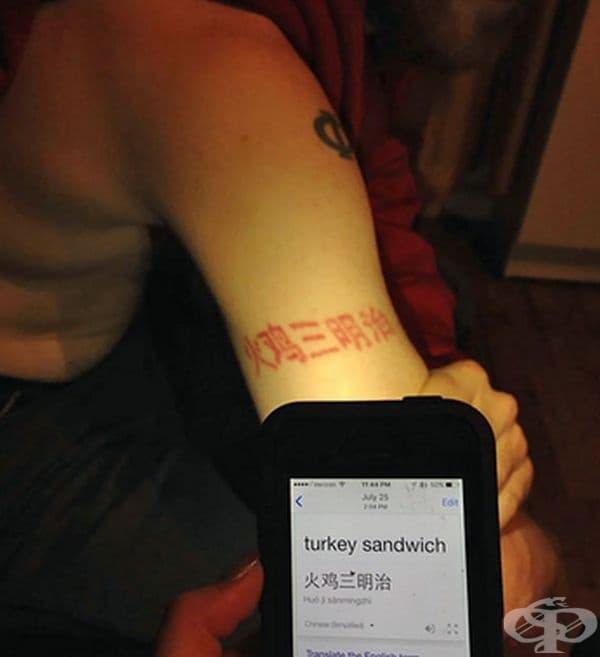 40 от най-несполучливите и налудничави татуировки по света