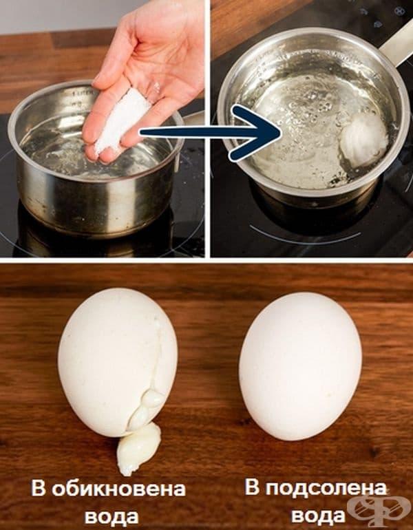 Поставете лъжица сол при варене на яйца. Черупките ще станат по-тръвди, протеините ще се запазят, а солта няма да повлияе на техния вкус.