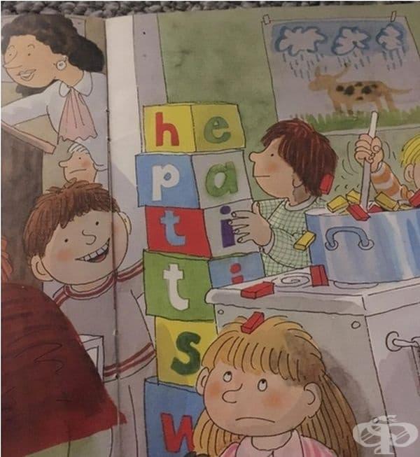 """""""Децата от учебника на дъщеря ми се опитват да напишат Хепатит."""""""