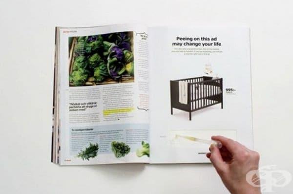 Тест за бременност в списание на IKEA, който ви дава възможност за покупки на бебешки с токи с намаление.