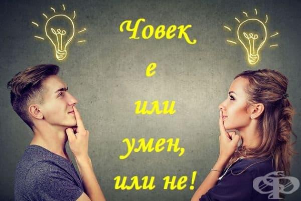 Идеята за съществуването на мъжката и женската логика сама по себе си е нелогична. Човек е или умен, или не.