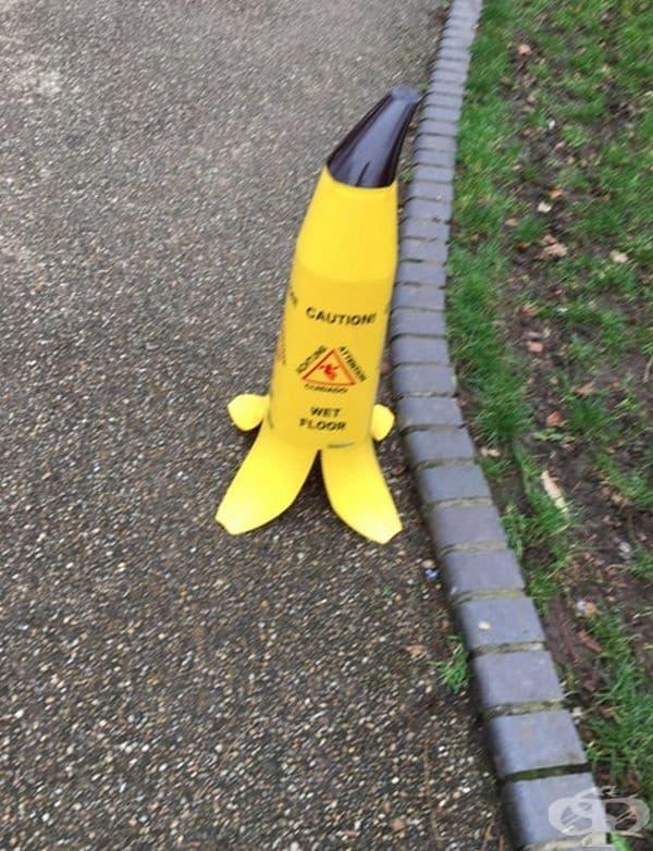 """""""Внимание, мокър път! Може да се подхлъзнете!"""""""