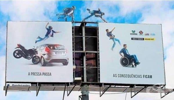 Билборд, апелиращ към безопасно шофиране.