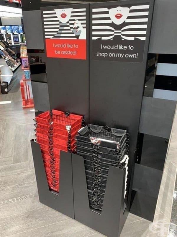Не всеки обича да общува с продавач-консултантите. Затова: червената кошница - необходима е консултация, черната - помощта не е необходима.