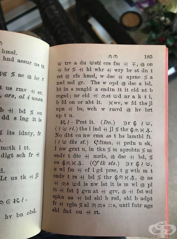 """""""Открих тази книга във вещите на леля ми. Какво ли пише?"""" Това е книга с кодиран масонски текст."""