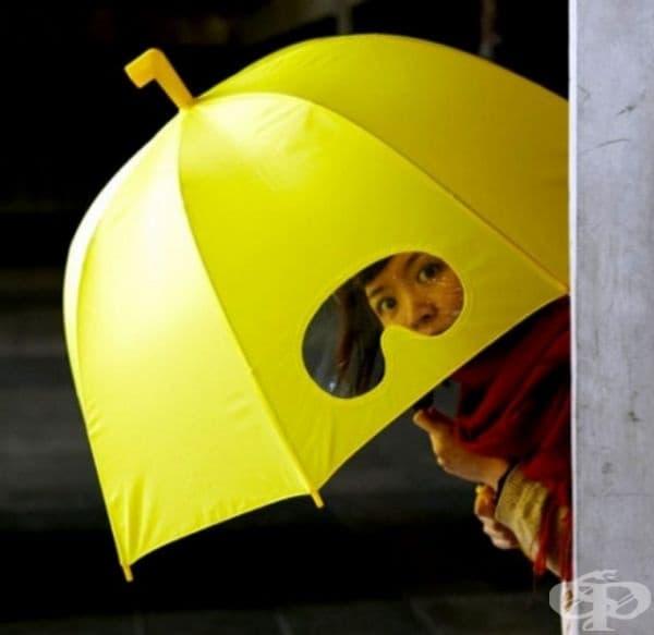 Чадър, под който можете да се скриете, но все пак да виждате.