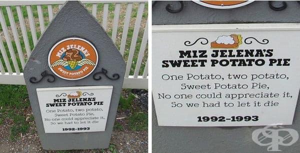 Гробище за сладкиши и сладоледи, които вече не са актуални.