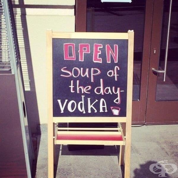Отворено -> Супа за деня - водка.