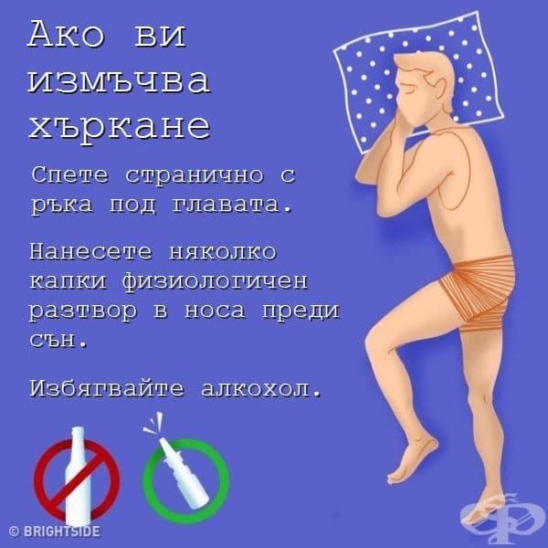 9 научни факта за премахване на всички проблеми със съня