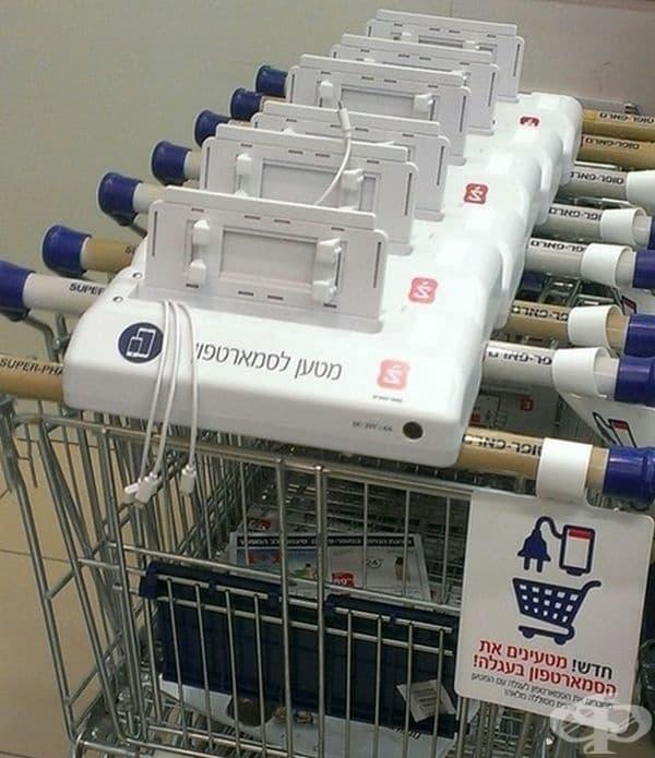 В големите супермаркети в Израел има колички, които можете да използвате за зареждане на телефона си.