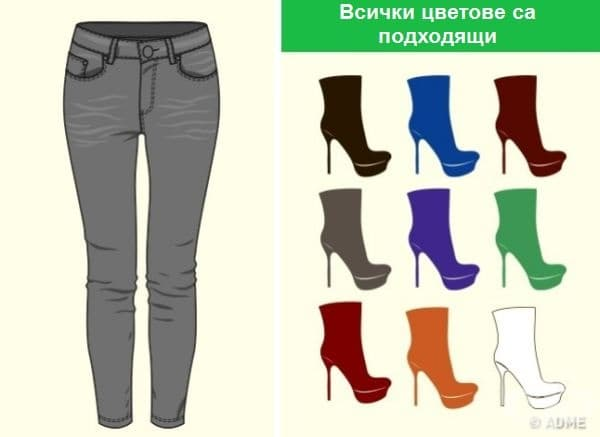 Сивото е универсален цвят и подхожда на всички нюанси. Смело съчетавайте различни по цвят обувки със сиви дрехи.