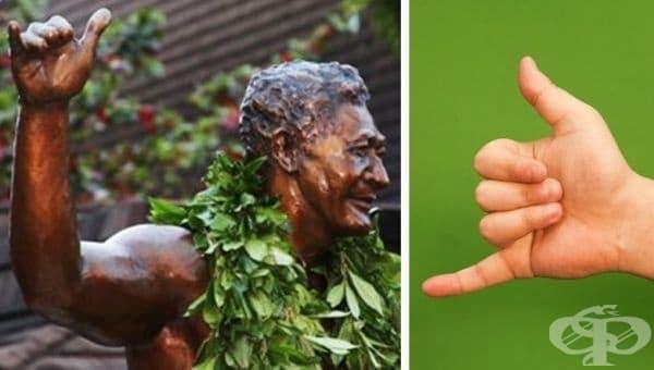 Шака. Появява се в чест на хавайския рибар Хамана Калили, който е загубил три пръста на дясната си ръка. След инцидента е започнал работа като охрана във влак. Когато е трябвало да покаже, че всичко е ясно, е махал с дясната си ръка.