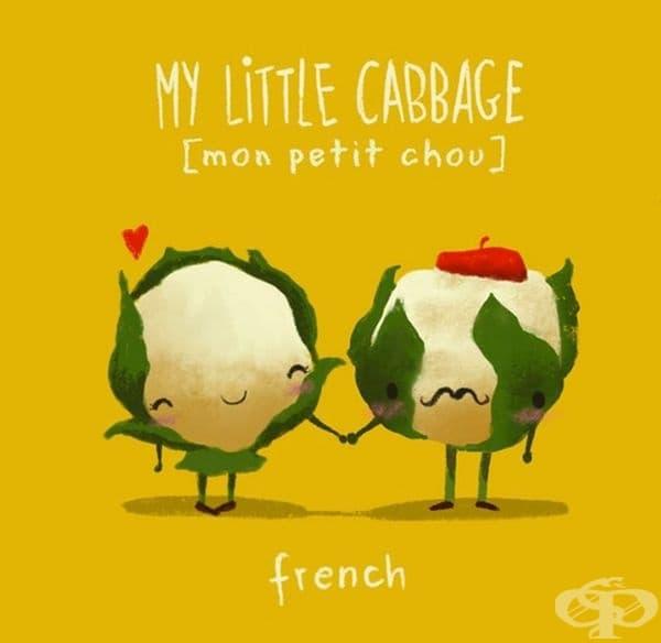 Мое малко зеле. Френски.