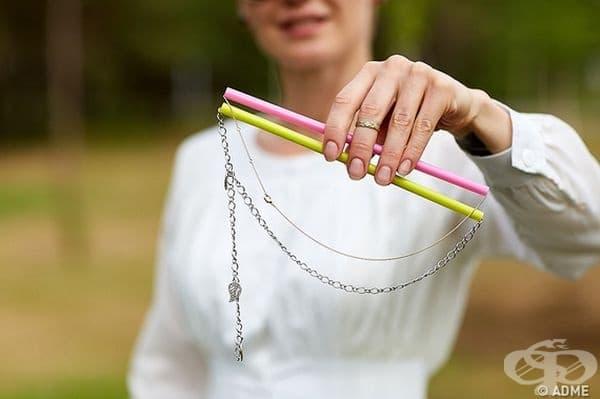 За да сте сигурни, че синджирчето няма да се изгуби или заплете в чантата ви, го прокарайте в сламка. Така ще го откриете по-лесно.