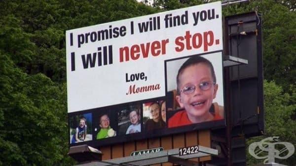 """Съобщение о една майка към нейния изчезнал син: """"Обещавам да те намеря. Никога няма да се откажа. С обич, мама."""""""