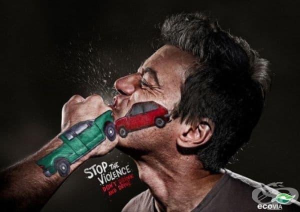 Спрете насилието: не заставайте зад волана пиян. (Агенция: Terremoto Propaganda, Куритиба, Бразилия).