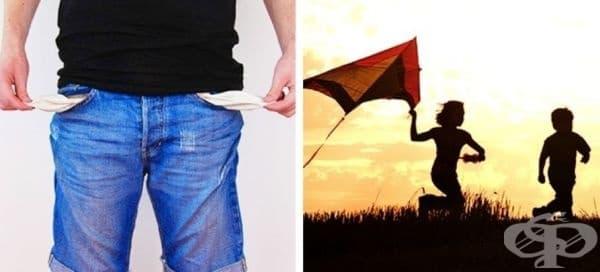 Бързо губите заработените пари или забравяте хубавите моменти?