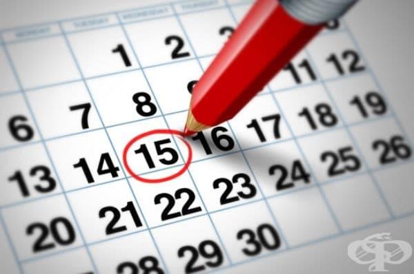 Определете точна дата, от която ще оставите цигарите. Запаметете числото и се настройте за предстоящата промяна.